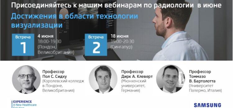 Вебинары на тему «Достижения в области технологии визуализации»