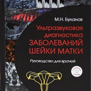 Буланов_черная