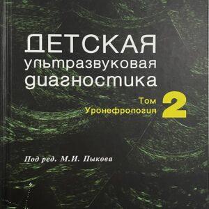 ДетУЗИ_1