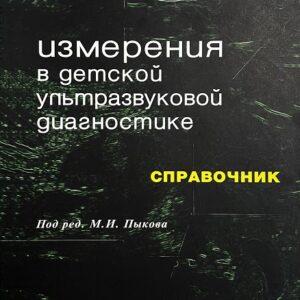ДетУЗИ_2