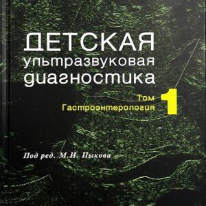 ДетУЗИ_3