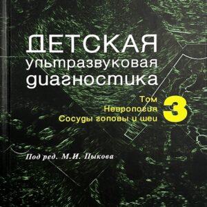 ДетУЗИ_4
