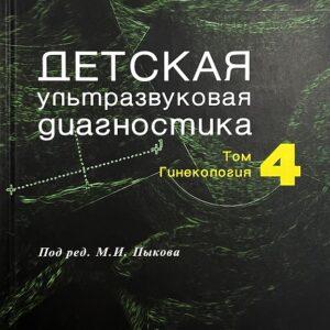 ДетУЗИ_5