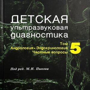 ДетУЗИ_6