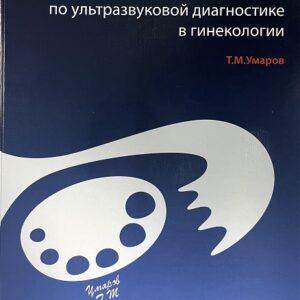 Умаров